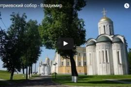 Дмитриевский собор (Владимир), видеопрогулка