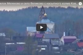 Поселок Мелехово и село Великово с насыпного холма Ковровских каръеров