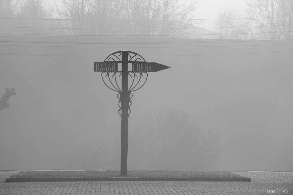 г. Владимир. Туманное утро на театральной площади.