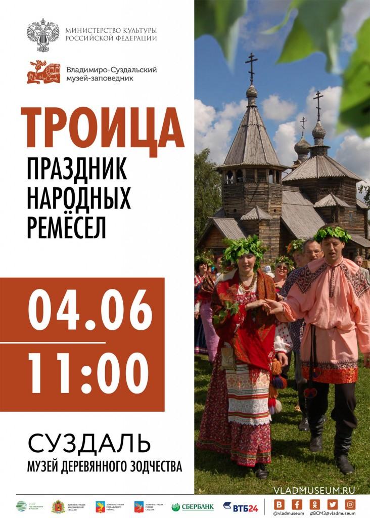 Праздник Троицы (День Народных Ремесел) в Суздале
