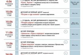 Семейная программа на июнь во Владимиро-Суздальском музее заповеднике