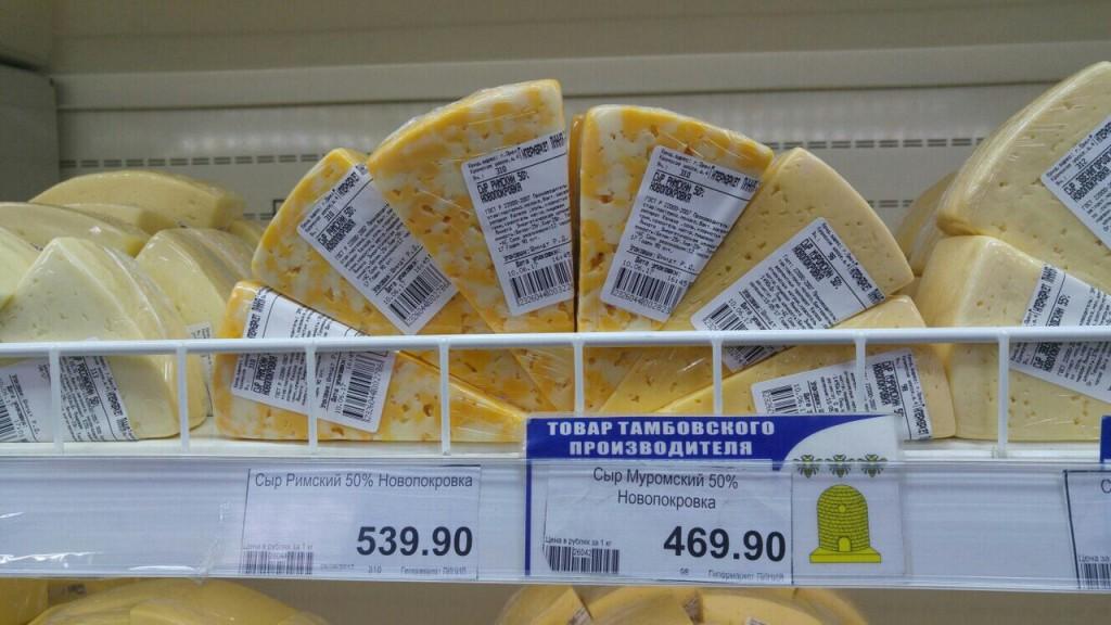 Сыр муромский тамбовского производства 02