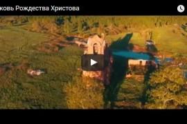 Семёновка. Церковь Рождества Христова