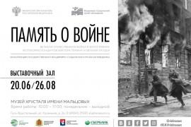«Память о войне», выставка в Гусь-Хрустальном