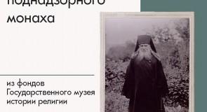 Выставка «Суздальская тюрьма. Летопись двухвековой истории»