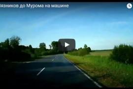 От Вязников до Мурома на машине