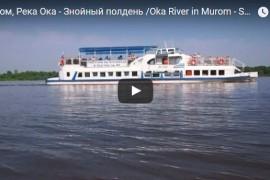 Муром, Река Ока — Знойный полдень