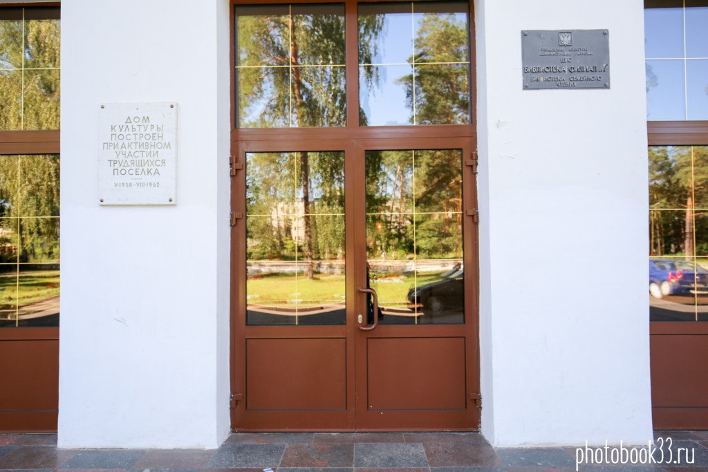 Кинотеатр на Вербовском в Доме Культуры