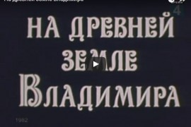На древней земле Владимира