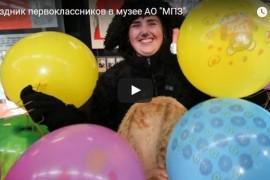 Праздник первоклассников в музее АО «МПЗ», Видео