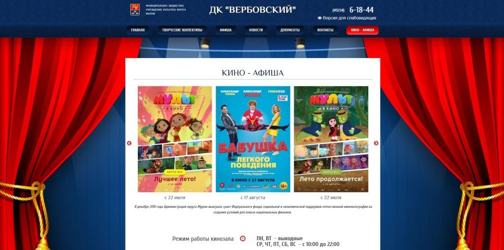 Сайт Дома Культуры Вербовский - афиша Кинотеатра