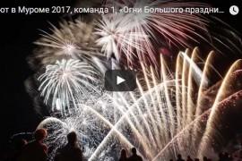 Салют на празднование Дня Города Мурома 2017
