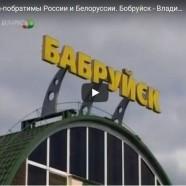 Города-побратимы России и Белоруссии. Бобруйск — Владимир