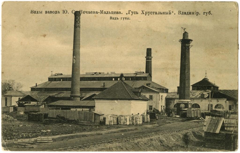 Выставка «Гусь-Хрустальный в старой открытке»