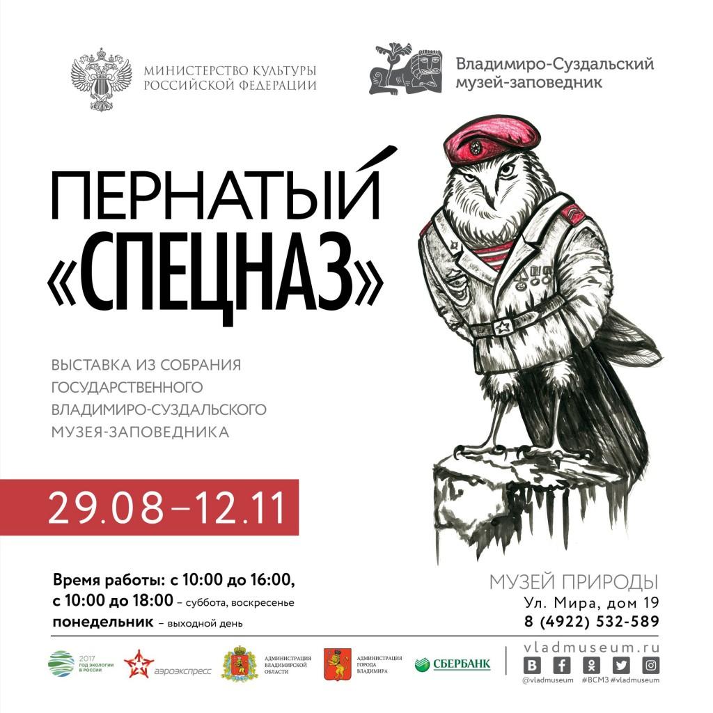 Выставка «Пернатый «спецназ» во Владимире