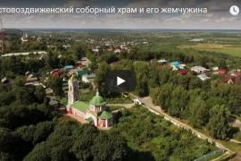 Фильм о Крестовоздвиженском храме, Вязниковский район