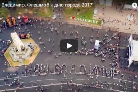 Аэросъемка флешмоба «Наш Владимир» в день города