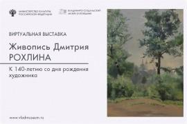«Живопись Дмитрия Рохлина. К 140-летию со дня рождения»