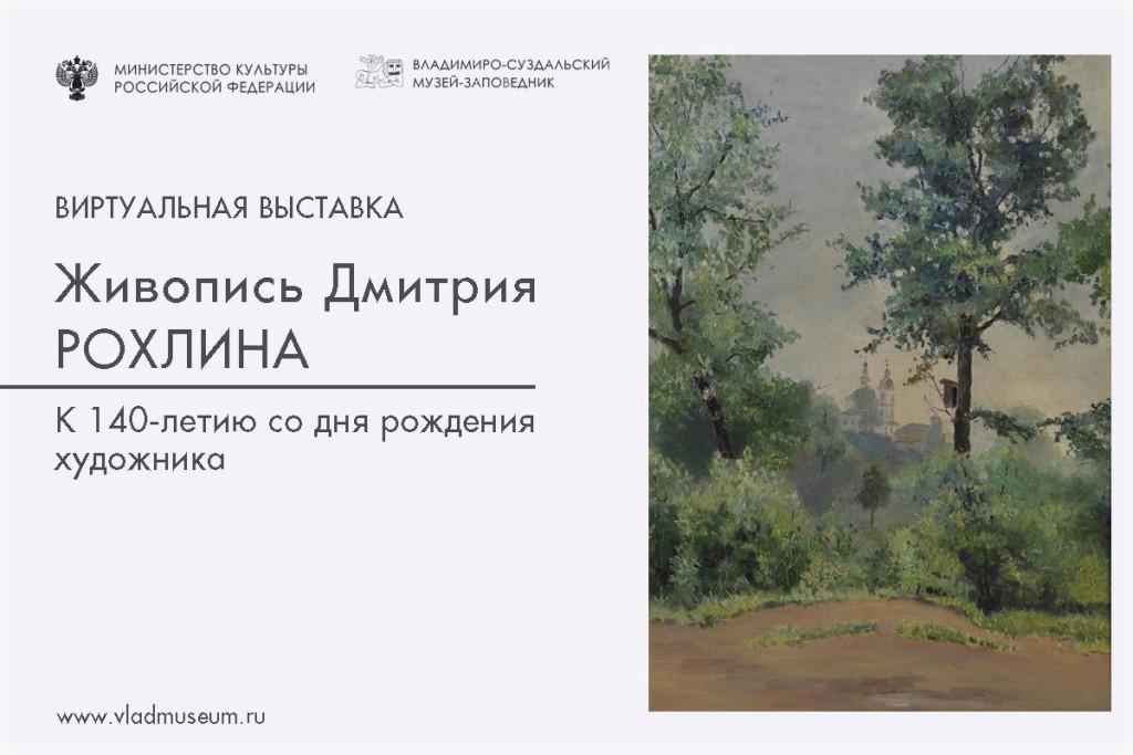 «Живопись Дмитрия Рохлина. К 140-летию со дня рождения» 01