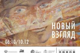 Выставка «Новый взгляд», Муромцево