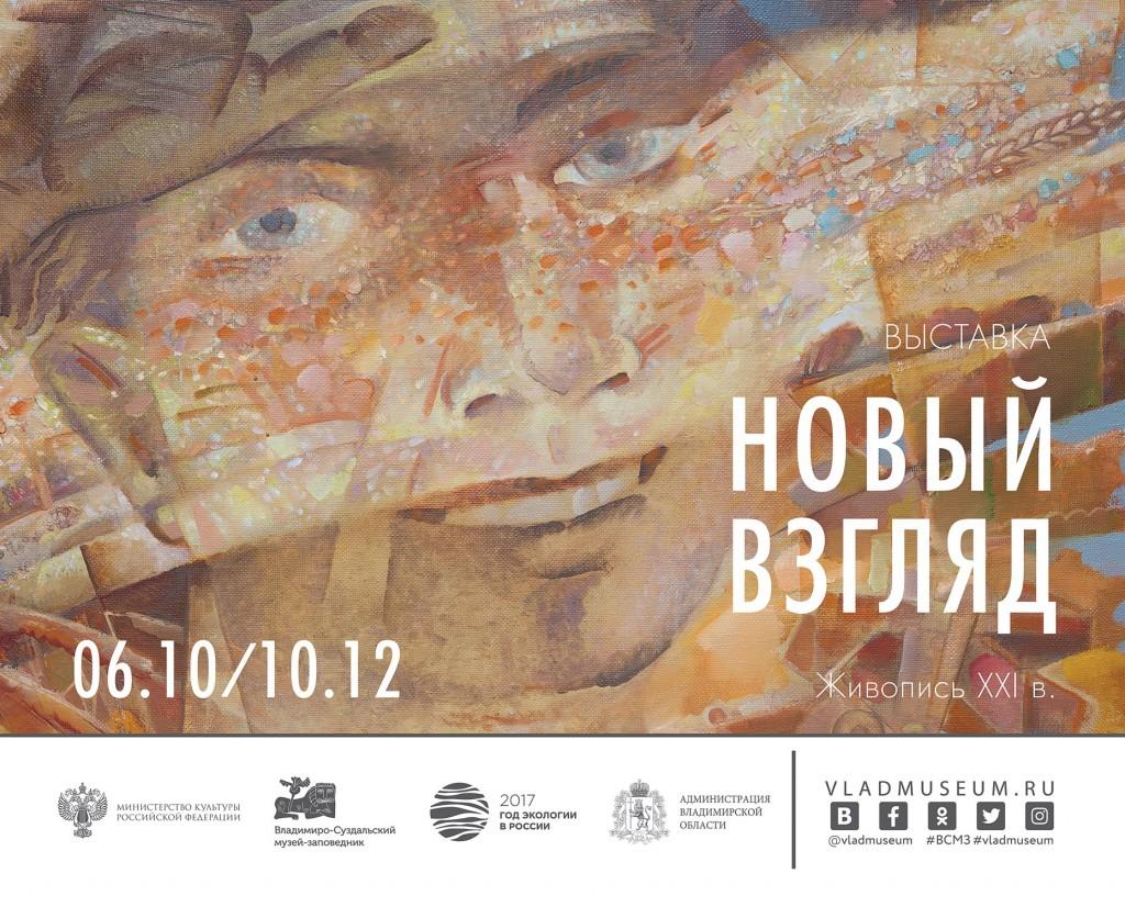 Выставка Новый взгляд, Муромцево