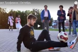 Михаил Трофимов — Настроение — осень!
