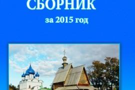 Х Всероссийская научно-практическая конференции «Суздаль в истории России»