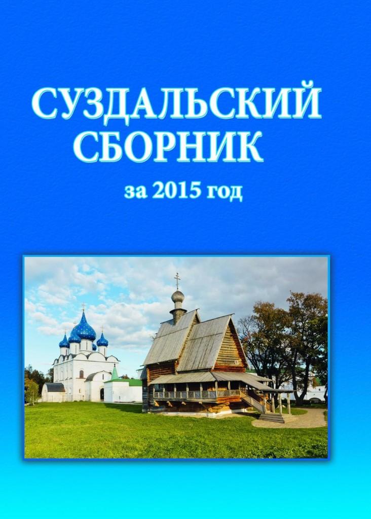 Х Всероссийская научно-практическая конференции «Суздаль в истории России» 01