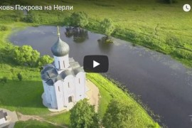 Церковь Покрова На Нерли, аэросъемка, видео