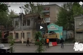 Наступление на наследие: Александров