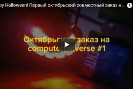 Happy Helloween! Первый октябрьский совместный заказ на computeruniverse.ru