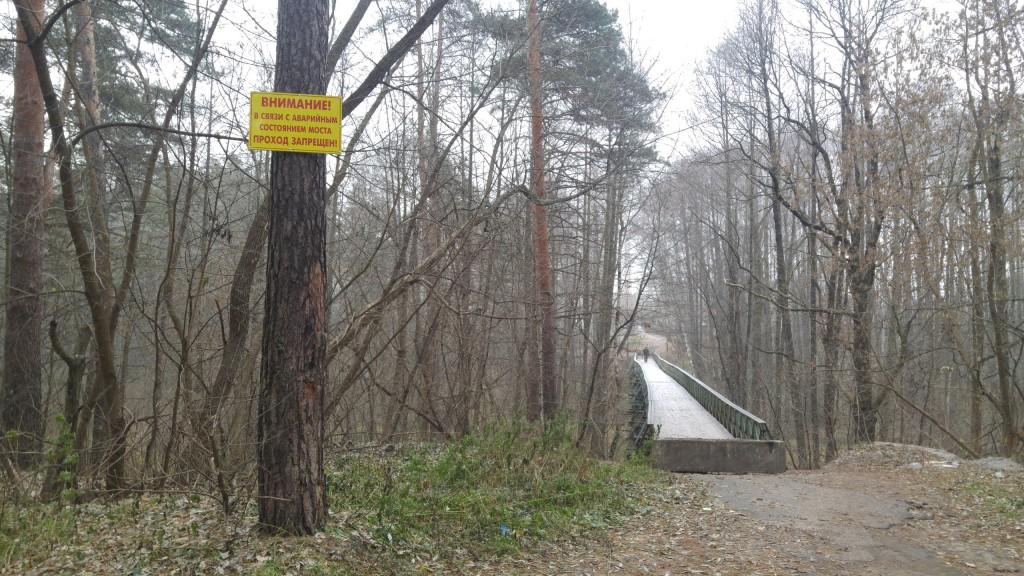 Проход через мост к заводу по улице Озерная закрыт 01