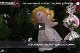 Владимирский композитор Николай Срывков. Благотворительный концерт в доме ребенка (2017 12 25)