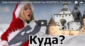 Владимир оказался одним из лучших городов для отдыха в новогодние праздники.