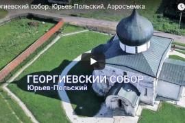 Георгиевский собор. Юрьев-Польский. Аэросъемка