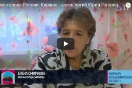 Малые города России: Киржач — здесь погиб Юрий Гагарин