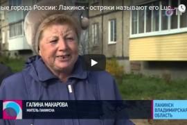 Малые города России: Лакинск — остряки называют его Lucky Nsk — счастливый уездный город
