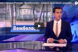 Малые города России: Вежболово