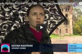 Малые города России: Судогда