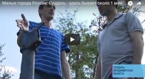 Малые города России: Суздаль