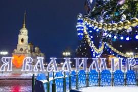 Новогодний Владимир (декабрь 2017)