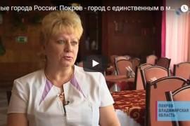 Малые города России: Покров — город с единственным в мире памятником шоколаду