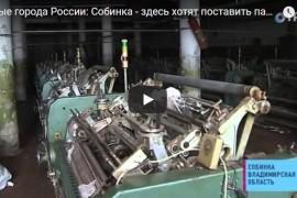 Малые города России: Собинка