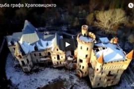 Усадьба Графа Храповицкого. Видео от Алексея Кузнецова