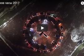Ковров, часы 2017