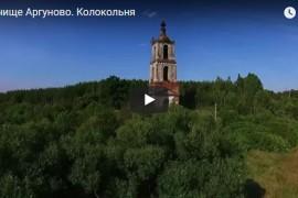 Колокольня Аргуновского Никольского Храма Владимирской области на левом берегу реки Киржач.