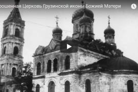 Церковь Грузинской иконы Божией Матери (Село Гатиха, Камешковский район)