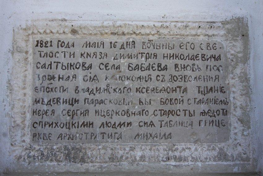 Церковь Михаила Архангела (1683), с. Бабаево, Собинский район, Владимирская область 05