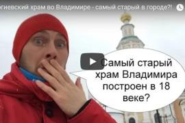 Георгиевский храм во Владимире — самый старый в городе?!