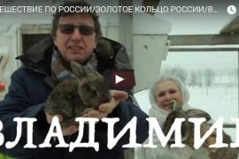 ЗОЛОТОЕ КОЛЬЦО РОССИИ/ВЛАДИМИР
